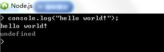 在node.js命令行下执行命令出现undefined