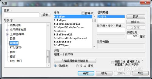 UltraEdit搭建Python IDE环境+设置快捷键